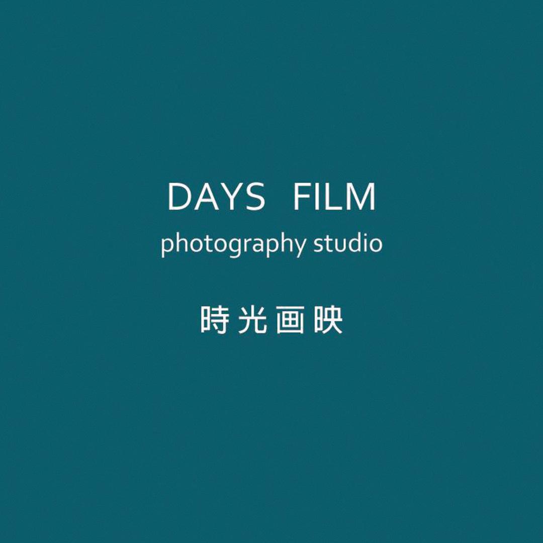 時光画映 攝影工作室