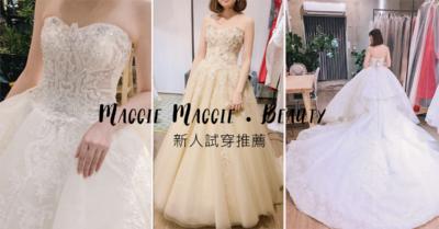 新人推薦 婚紗禮服試穿分享 | Maggie Maggie 。Beauty 