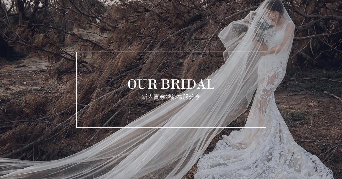 八田伴伴 ‧ 手作禮服婚物所 - 新娘實穿